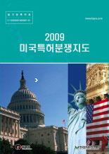 2009년 미국특허분쟁지도