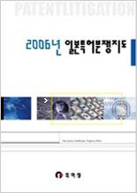 2006년 일본특허분쟁지도