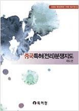 2008년 중국특허(전리)분쟁지도 - 제도편