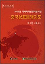 2009년 중국상표분쟁지도 - 제도