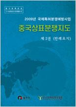 2009년 중국상표분쟁지도 - 판례요지