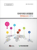 2014년 국제지재권 분쟁동향 보고서