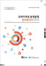 2015년 국제지제권 분쟁동향 보고서