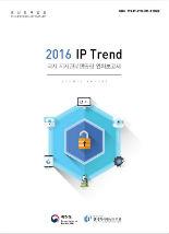 2016년 IP Trend 보고서