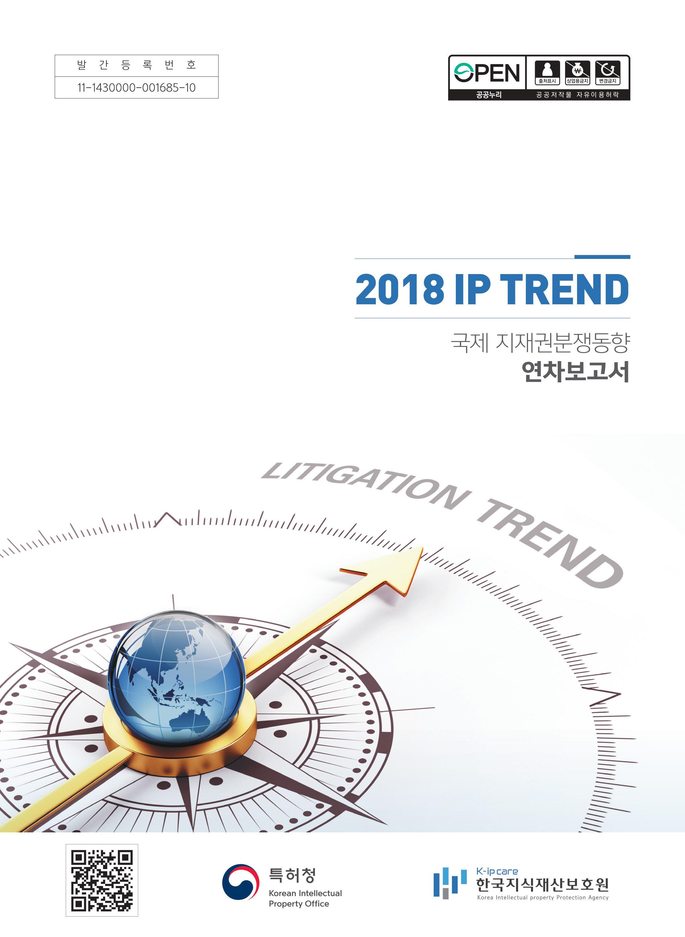 2018년 IP Trend 보고서
