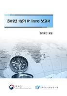 2019년 IP Trend 보고서