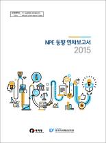 2015년 NPE 동향 보고서