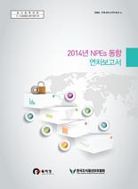 2014년 NPE 동향 보고서