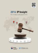 2016년 IP Insight 보고서