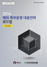2014년 해외 특허분쟁 대응전략 로드맵(3D프린팅)