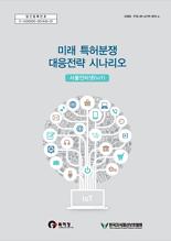 2015년 미래 특허분쟁 대응전략 시나리오(사물인터넷(IoT))