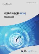2016년 계쟁특허 대응전략 보고서(NPE analysis)