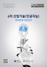 특허분쟁 대응전략 보고서(2018년)
