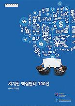 지재권 핵심판례 100선(상표·디자인)