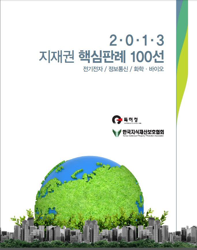 2013년 지재권 핵심판례 100선(특허)
