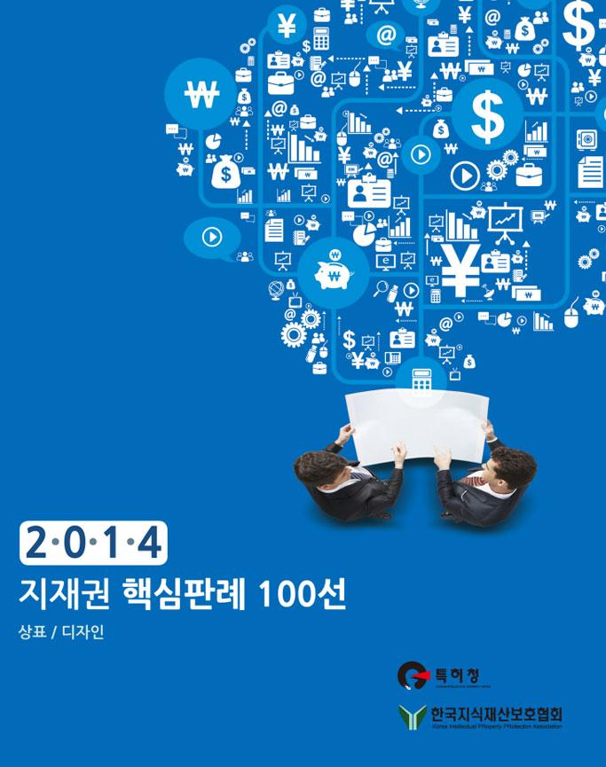 2014년 지재권 핵심판례 100선(상표·디자인)