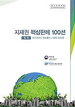 지재권 핵심판례 100선(특허)