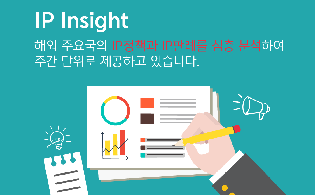 IP Insight
