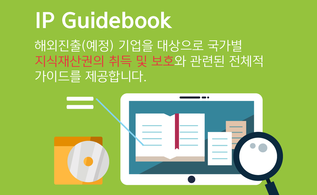 IP Guidebook