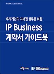 IP Business 계약서 가이드북